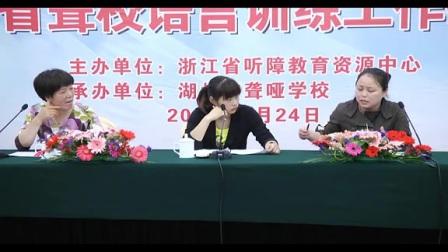 江省聋校语言训练工作网络教研活动评课视频
