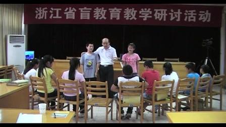 浙江省盲教育教学研讨活动《字母表示数》教学视频,特级教师俞老师