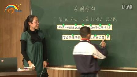 特殊教育聋校课二年级《姐姐的语文课本比我的语文课本厚》教学视频+说课视频,赵云杰,江省首届特殊教育聋校课堂教学评比