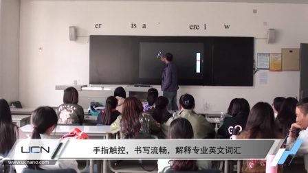 泛普纳米智能互动黑板入驻天津财经大学