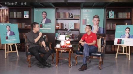 努比亚总经理 - 倪飞 专访 Z17 mini「科技美学直播实录」