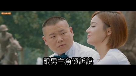 【谷阿莫】5分鐘看完2017不瘦子得妹子的電影《疯岳撬佳人》