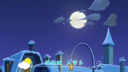 【蓝迪儿歌第二季】81 它们怎么睡觉