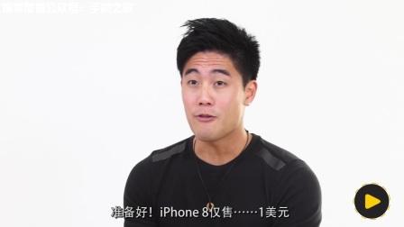 【iMobile汉化No.469】醒目!苹果iPhone 8宣传片泄露