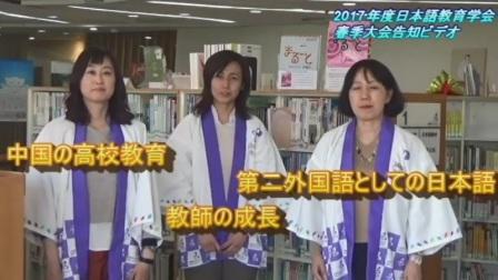 2017年日本語教育学会春季大会 発表告知ビデオ
