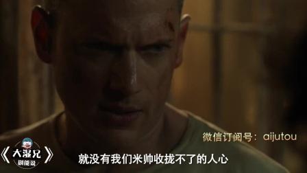 《大湿兄剧能说第二季》26期:初恋美剧越狱高调来袭