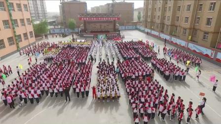 盂县第三实验小学首届田径运动会开幕式