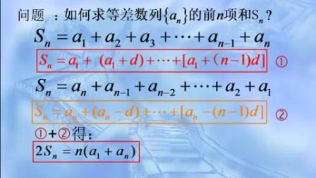 北师大版高二数学《等差数列前n项和》微课视频,高芳妮,陕西省首届微课大赛
