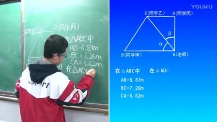 人教版高二数学《解三角形的实际应用举例》教学视频,付伟,陕西省首届微课大赛