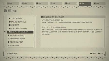 【红叔】尼尔:机械纪元三周目完美结局流程【Ep.8】