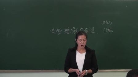 人教版初中道德与法治七上《少年有梦》新疆孙永萍