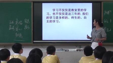 人教版初中道德与法治七上《学习伴成长》福建巫小燕