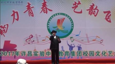 许昌实验中学校园文化艺术节高二9班魏照翰《当你老了》