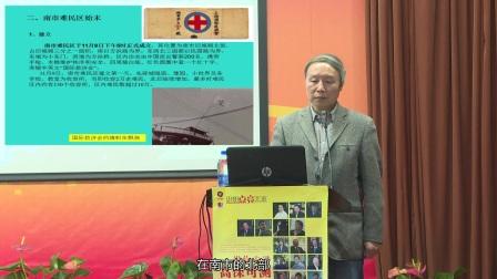 苏智良:一段尘封已久的往事——上海难民区(一)
