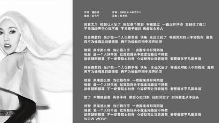 相爱 - 心旅专辑歌词视频版