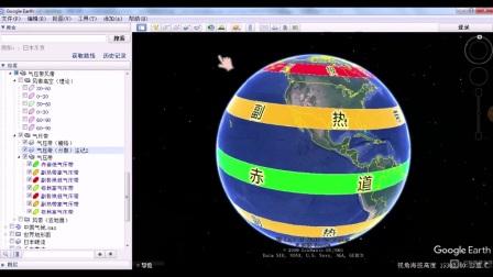 气压带和风带(Google Earth教学视频)