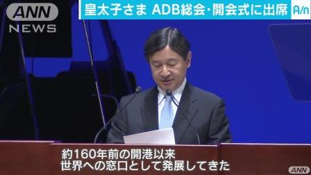 皇太子さま、ADB年次総会の開会式であいさつ 横浜(17-05-06)