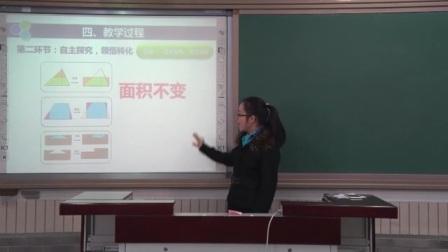 《数学兵法——转化》说课 北京徐红钰(北京市首届中小学青年教师教学说课大赛)