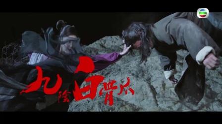 射鵰英雄傳 (配音版) - 宣傳片 11 - 梅超風:九陰白骨爪 (TVB)