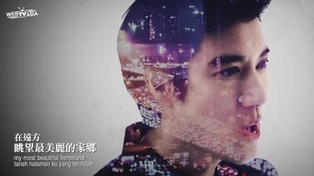 黄明志Namewee feat. 王力宏【漂向北方】