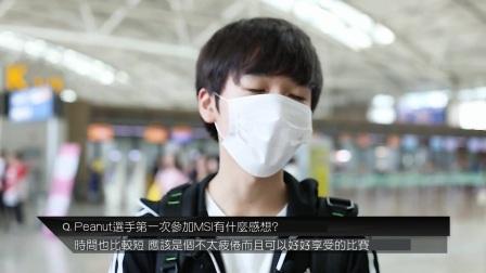 【秦木视频】SKT MSI出征前机场访谈(中文字幕)
