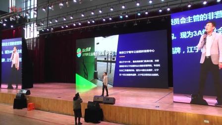 大学生创业英雄10强母校巡讲_南京工程学院