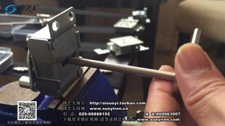 保险柜旗杆叶片锁通用型快开工具-操作方法