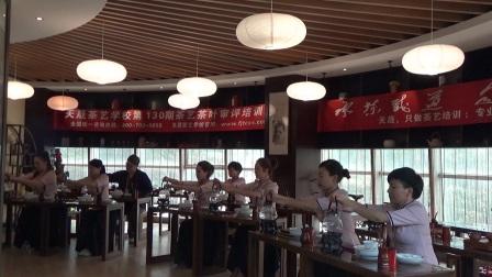 天晟茶艺培训第130期集体安溪茶艺表演