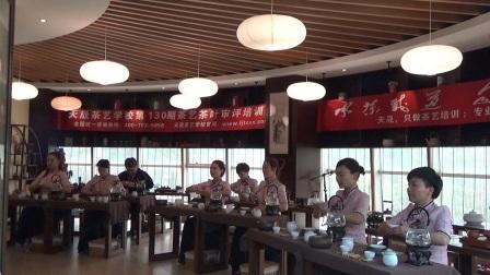 天晟茶艺培训第130期集体茶修之行茶十式茶艺表演