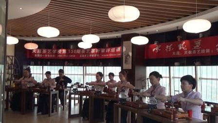天晟茶艺培训第130期集体台湾十八道茶艺表演