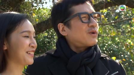 愛.回家之開心速遞 - 第 56 集預告 (TVB)