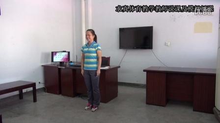 体育教师招聘模拟授课视频+说课《提高安全意识,增强快速反应及奔跑能力》