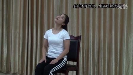 体育教师招聘模拟授课视频《坐姿缓解疲劳操》