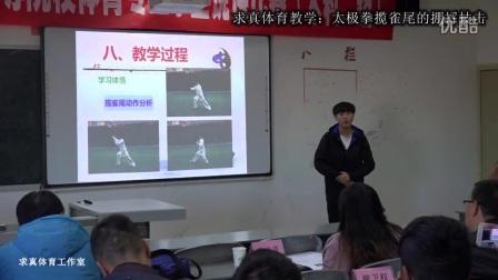 初中体育说课视频《太极拳揽雀尾的�蜣奂蓟鳌�