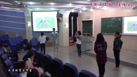 体育说课+微型课视频《手倒立上肢力量训练》