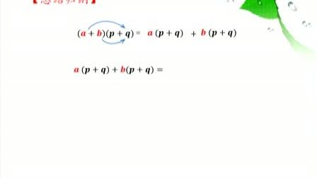 人教版数学八年级《多项式乘多项式》微课视频,陕西省首届微课大赛