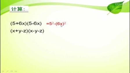 人教版数学八年级《平方差公式》微课视频,陕西省首届微课大赛
