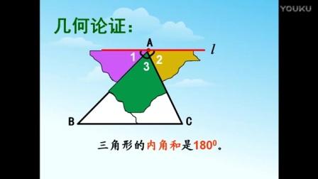 人教版数学八年级《三角形的内角》微课视频,陕西省首届微课大赛