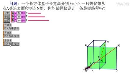 北师大版数学八年级上册《蚂蚁怎么走最近》微课视频,陕西省首届微课大赛