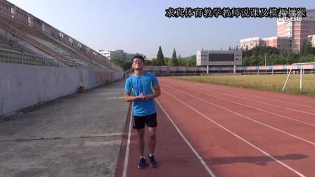 体育教师招聘模拟授课视频+说课《有氧健身操》
