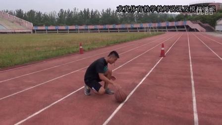 体育教师招聘模拟授课视频《篮球球性练习》