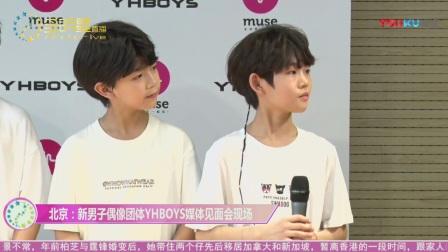 新男子偶像团体YHBOYS媒体见面会现场 170510 全明星直播
