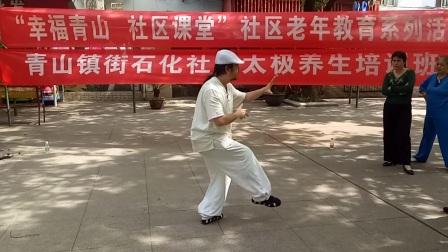 20170510石化小公园太极养生学堂(一)