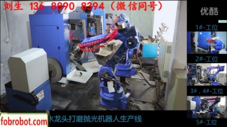 五金件打磨抛光机器人,水龙头打磨机器人,数控打磨机器人,水龙头抛光机器人生产线,fobrobot,mp4.