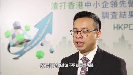 渣打香港中小企领先营商指数 2017年第二季调查报告