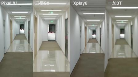 视频防抖测试2 Pixel XL 三星S8 Xplay6 一加3T