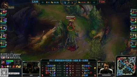 【秦木视频】2017MSI小组赛第一日GAM VS TSM(附精彩时刻)