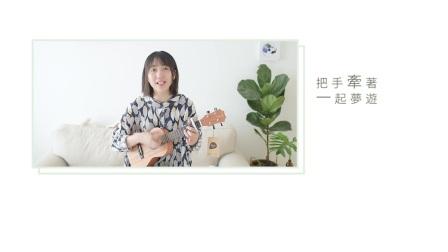 [白熊音乐]听妈妈的话 周杰伦- 尤克里里ukulele弹唱