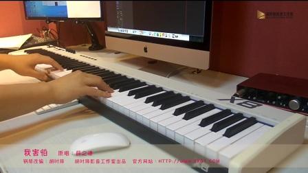 薛之谦《我害怕》钢琴版