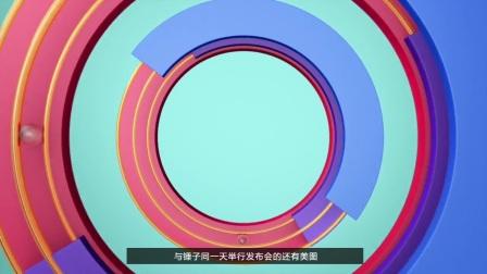 麻辣酷评·第140期-老罗开讲坚果Pro亮相 美图发新品网红齐聚集
